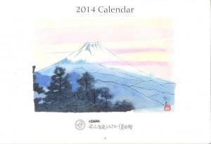 平山郁夫カレンダー
