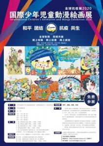 国際少年児童動漫絵画展2020